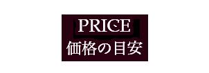PRICE 価格の目安