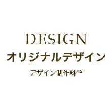 DESIGN オリジナルデザイン デザイン制作料※