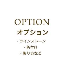 OPTION オプション ストーン・色付け・彫り方など