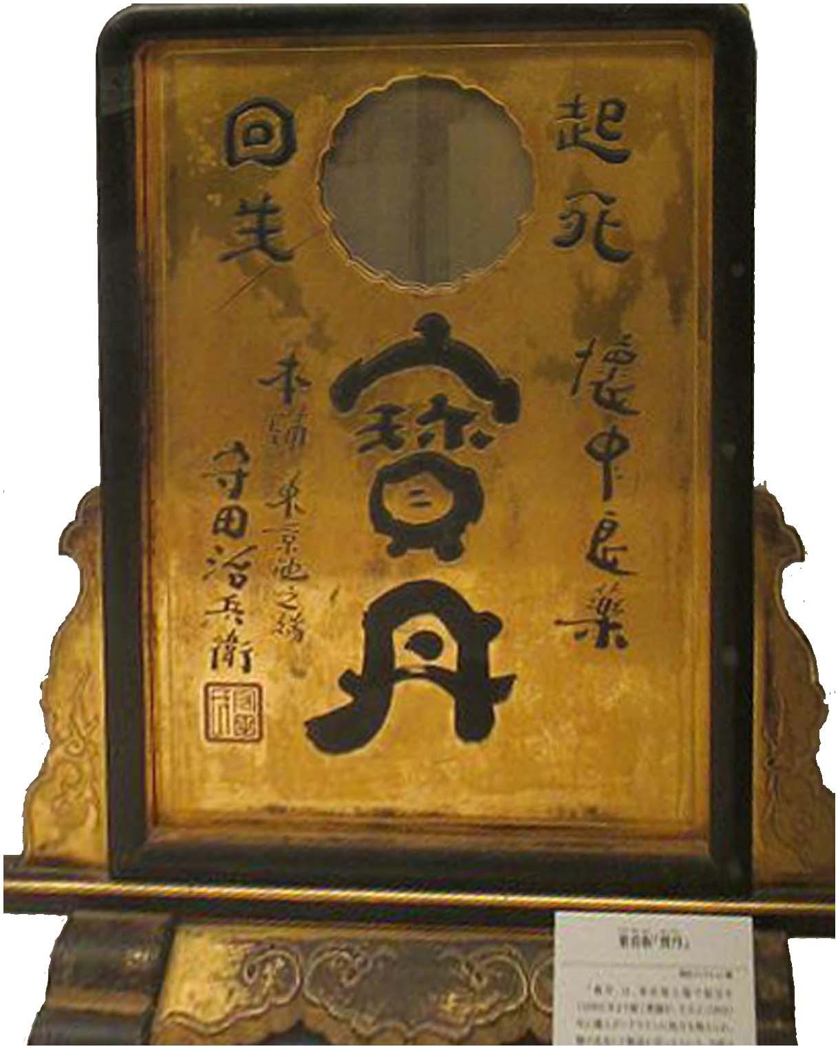 江戸時代の看板(ウェルカムボード)-2
