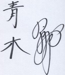 名波監督のサイン-2