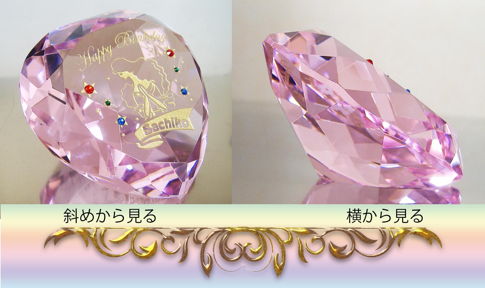 ピンクダイヤ 横X2-1