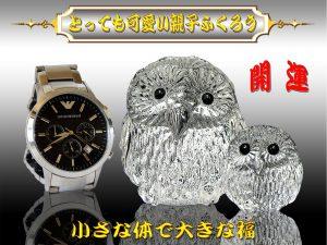 親子フクロウ時計と比較